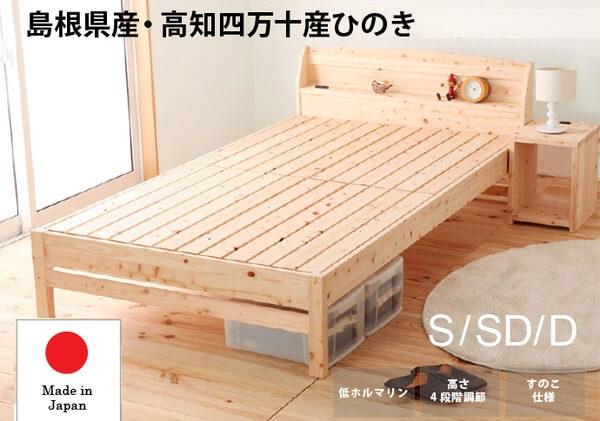 国産ひのきベッド