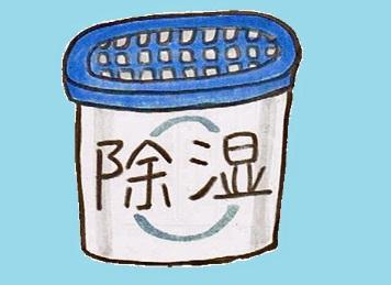 湿気取り剤のイラスト