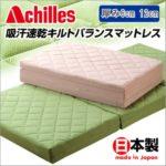 アキレス吸湿速乾キルトバランスマットレス  日本製