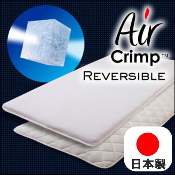 洗える敷布団(リバーシブル仕様) 高反発エアークリンプ中芯使用 収納ケース付き 日本製