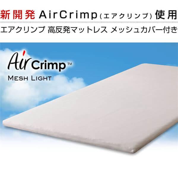 高反発マットレス【ダブル】 エアークリンプ立体メッシュカバー付きマット 日本製