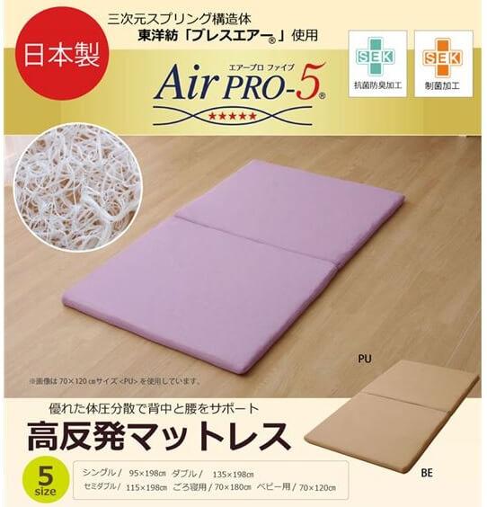 2つ折りマットレス AIR PRO5