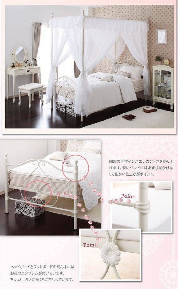 天蓋付き姫系ベッド エスプリ