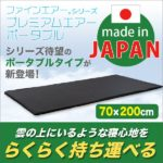 高反発マットレス  ファインエアー(R)シリーズ プレミアムエアー 洗える 日本製
