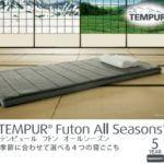 TEMPUR シングル 『テンピュール フトン 』 三つ折り 5年保証付き