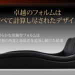 【緊急速報】ローベッド・クイーンサイズの最高峰「フォルトゥナ」が再販売!