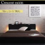 ウォルナットブラウン スリムモダンライト付きフロアベッド Crescent moon クレセントムーン