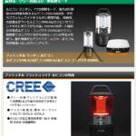 LEDランタン 充電式 ブッシュネル 【日本正規品】 ルビコンコンパクト200RG