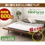 ウォルナットブラウン 頑丈デザインすのこベッド RinForza リンフォルツァ