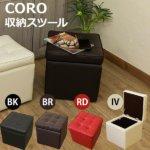 収納付きベンチチェア/スツール 『CORO』【完成品】