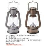 アンティーク風 LEDランタン/LEDライト 【ブラウン】 オールドタイプ 明るさ調節可 〔インテリア アウトドア 災害時〕