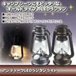 アンティーク風 LEDランタン/LEDライト 【グレー】 オールドタイプ 明るさ調節可 〔インテリア アウトドア 災害時〕